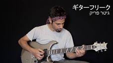 קצת מוסיקה יפנית על גיטרה...